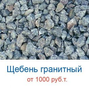 cheben_granitniy