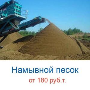 namivnoy_pesok