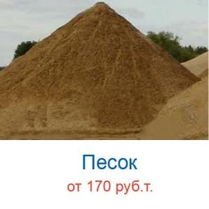 pesok