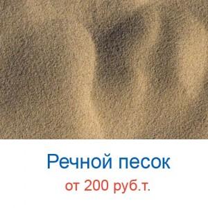 rechnoy_pesok